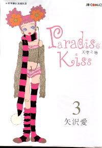 paradise_kiss3-new